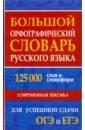 Большой орфогр.слов.рус.яз.125 000 слов д/ОГЭ, ЕГЭ,