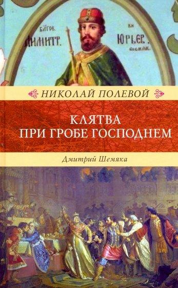 Клятва при гробе Господнем. Русская быль XV века, Полевой Н.