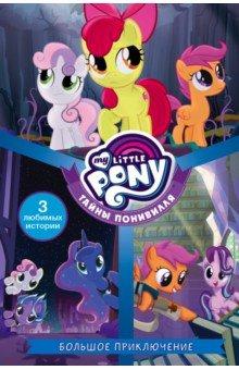 Купить Мой маленький пони. Тайны Понивилля. Большое приключение, АСТ, Детские книги по мотивам мультфильмов