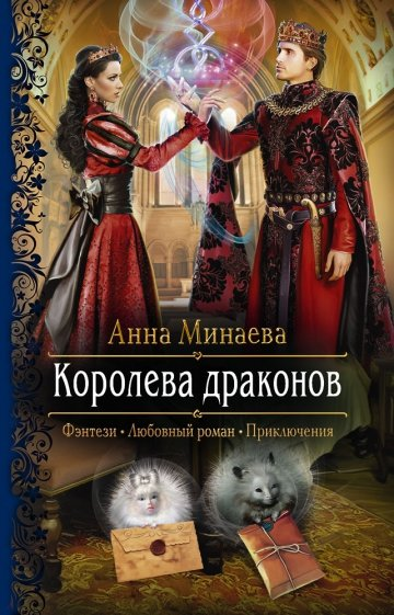 Королева драконов, Минаева Анна Валерьевна