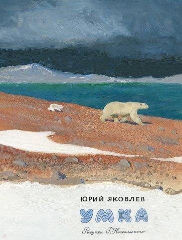 Умка, Яковлев Юрий Яковлевич