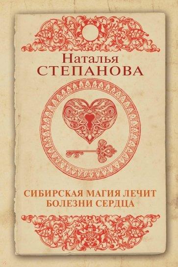 Сибирская магия лечит болезни сердца, Степанова Н.