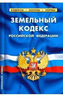 Земельный кодекс РФ по состоянию на 01.02.19