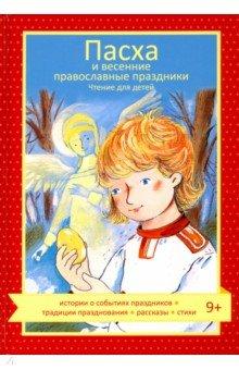 Купить Пасха и весенние православные праздники. Чтение для детей, Никея, Религиозная литература для детей