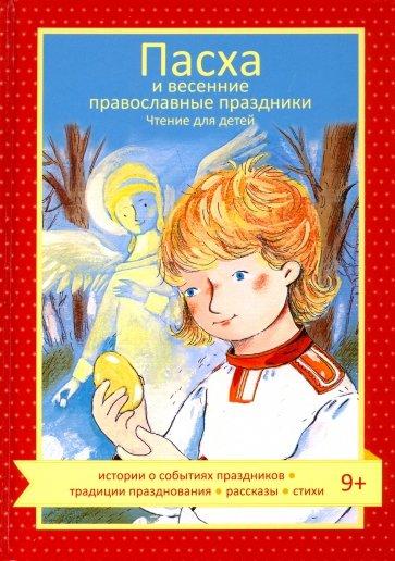 Пасха и весенние православные праздники. Чтение для детей, Н. Волкова
