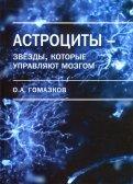 Астроциты - звезды, которые управляют мозгом