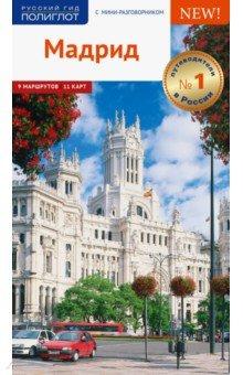 Мадрид, с картой