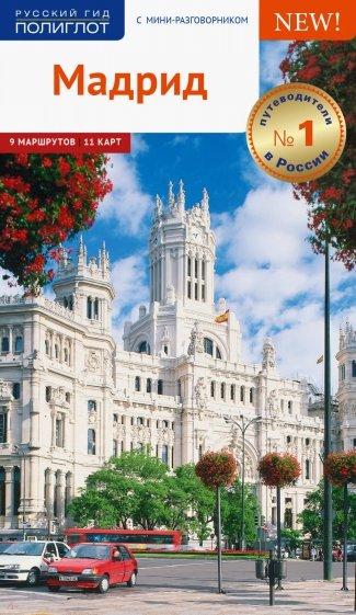 Мадрид, с картой, Мегингер Р.