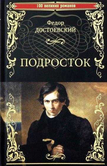 Подросток, Достоевский Федор Михайлович