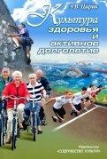 Культура здоровья и активное долголетие