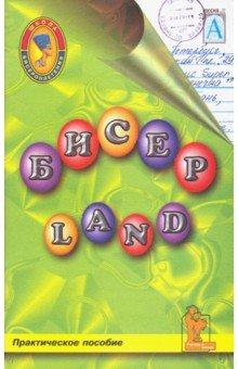 Бисер-Land. Выпуск 1