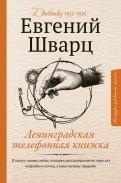 Ленинградская телефонная книжка