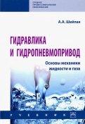 Гидравлика и гидропневмопривод. Основы механики жидкости и газа. Учебник