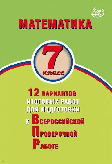 Математика 7кл 12 вар итог работ для подгот к ВПР, Виноградова Ольга Александровна