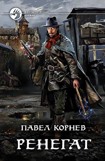 Ренегат, Корнев Павел Николаевич