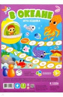 Купить Игра-ходилка В океане , Геодом, Обучающие игры