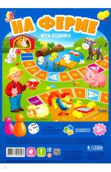 Купить Игра-ходилка с фишками На ферме , Геодом, Обучающие игры