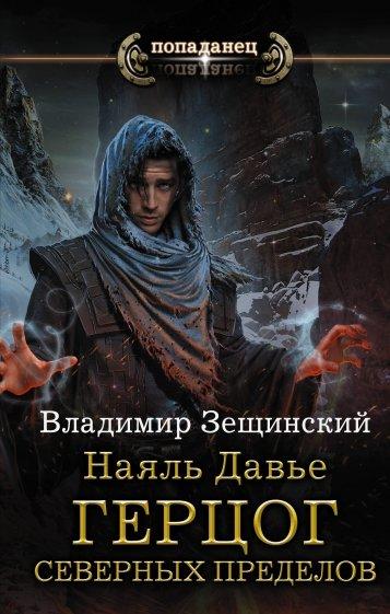Наяль Давье: Герцог северных пределов, Зещинский Владимир