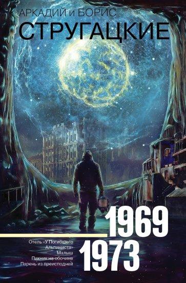 Собрание сочинений. 1969-1973, Стругацкий Аркадий Натанович, Стругацкий Борис Натанович