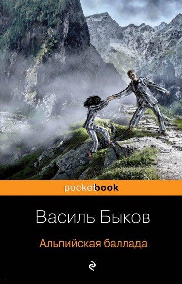 Альпийская баллада, Быков Василь Владимирович