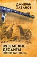 Вяземские десанты зимой 1941-1942 гг.
