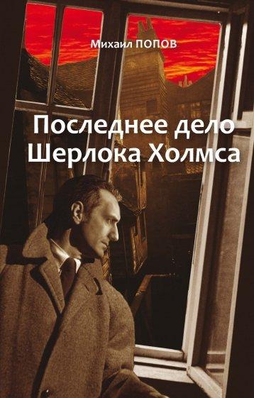 Последнее дело Шерлока Холмса, Попов Михаил Михайлович
