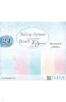 Купить Набор бумаги Полет души 15х15, 24 листа (FD1004415), Fleur Design, Скрапбук