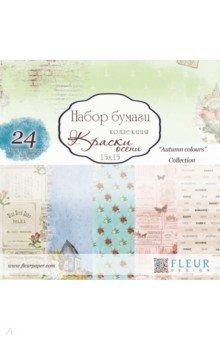 Купить Набор бумаги Краски осени 15х15, 24 листа (FD1004715), Fleur Design, Скрапбук