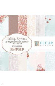 Купить Набор бумаги Зефир 20х20, 12 листов (FD1006720), Fleur Design, Скрапбук