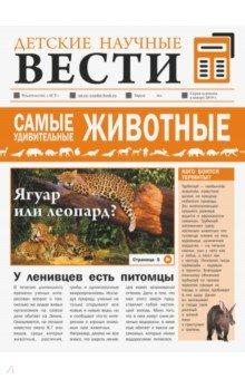 Самые удивительные животные (Вайткене Любовь Дмитриевна, Папуниди Елена Алексеевна)