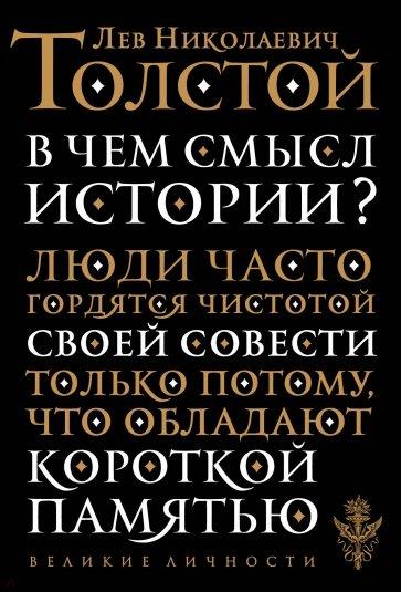 В чем смысл истории, Толстой Лев Николаевич
