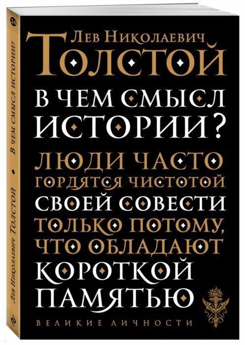 Иллюстрация 1 из 5 для В чем смысл истории - Лев Толстой | Лабиринт - книги. Источник: Лабиринт