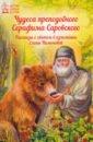 Обложка Чудеса преподобного Серафима Саровского. Рассказы о святом в изложении для детей