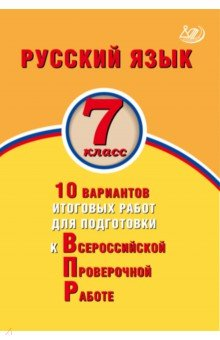 Русский язык. 7 класс. 10 вариантов итоговых работ для подготовки к Всероссийской проверочной работе