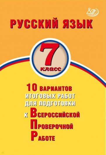 Русск язык 7кл 10 вар итогов работ для подг к ВПР, Дергилева Ж. И.