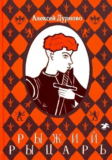 Рыжий рыцарь, Дурново Алексей