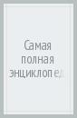 Самая полная энциклопедия садовода с иллюстрациями и таблицами, Кудрявец Роман Петрович,Белявская Нина