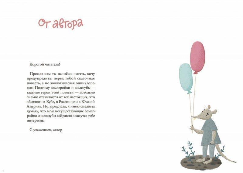 Иллюстрация 1 из 5 для Землеройки и щелезубы - Тоня Шипулина | Лабиринт - книги. Источник: Лабиринт