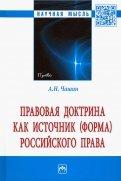 Правовая доктрина как источник (форма) российского права. Монография