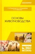 Основы животноводства. Учебник