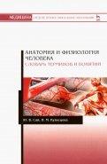 Анатомия и физиология человека. Словарь терминов и понятий. Учебное пособие