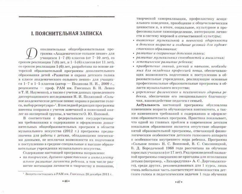 Иллюстрация 1 из 4 для Академическое сольное пение. Программа для ДМШ и ДШИ. Учебно-методическое пособие - Наталия Полякова   Лабиринт - книги. Источник: Лабиринт