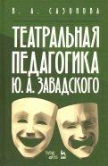 Театральная педагогика Ю. А. Завадского. Учебное пособие