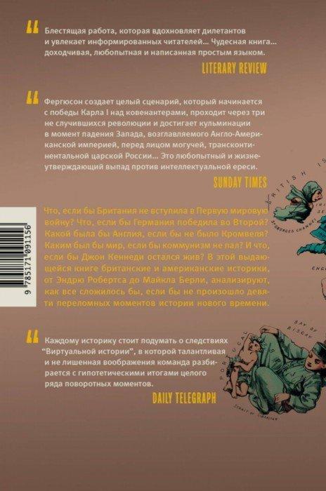 Иллюстрация 1 из 18 для Виртуальная история. Альтернативы и предположения - Фергюсон, Алмонд, Адамсон, Джексон   Лабиринт - книги. Источник: Лабиринт