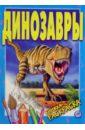 Динозавры. Раскраска unibora оживающая раскраска динозавры 3d 978 5 9908732 0 9