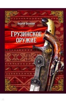 Белянин Андрей Олегович. Грузинское оружие (с автографом)
