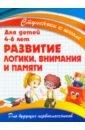 Обложка Развитие логики, внимания и памяти