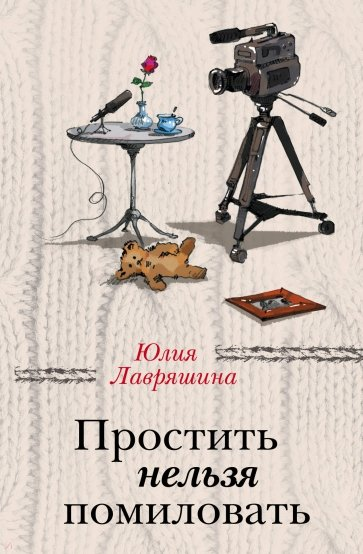 Простить нельзя помиловать, Лавряшина Юлия Александровна
