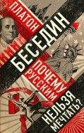 Почему русским нельзя мечтать? Россия и Запад накануне тотальной войны