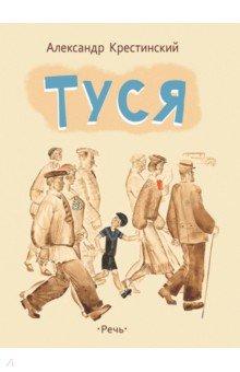 Купить Туся, Речь, Повести и рассказы о детях